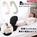 フランスベッド 横向き寝 枕 スリープバンテージ ネスト Sleep Vantage ピローネスト 抱きまくら 抱き枕 枕 まくら あす楽対応