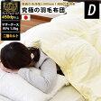 羽毛布団 ダブル プレミアムゴールドラベル マザーグース95% 80超長綿サテン 二層キルト 羽毛布団「極」日本製 190×210cm