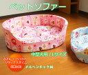 ペット ペットソファー ペット用ベット Lサイズ 中型犬用 小型犬用 犬 ねこ クッション 日本製 05P03Dec16