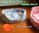 ペット ペットソファー ペット用ベット Mサイズ 小型犬用 犬 ねこ クッション 日本製 02P03Dec16