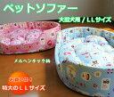 ペット ペットソファー ペット用ベット LLサイズ 大型犬用 犬 ねこ クッション 日本製 05P03Dec16