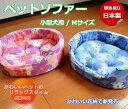 ペット ペットソファー ペット用ベット Mサイズ 小型犬用 犬 ねこ クッション 日本製