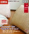 クッションチェア 背当てクッション TV枕 マルチクッション 粉砕チップ ごろ寝 EDWIN エドウイン 日本製 20P03Dec16