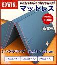 マットレス マットレスシングル 3つ折りマットレス バランスハード エドウイン EDWIN 10P03Dec16