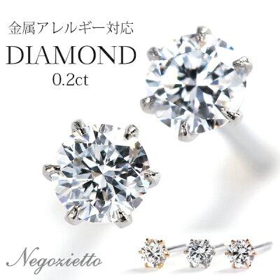 合成ダイヤモンド ラボグロウンダイヤモンド 人工ダイヤモンド ピアス 金属アレルギー対応 ピアス セカンドピアス ファーストピアス メンズピアス キャッチ スタッド 小ぶり 小さめ 小さい ステンレス 316L ピアス 両耳用 誕生石(04月) 0.1ct ×2= 0.2ct[メール便無料]