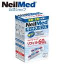 【公式】サイナスリンス リフィル60包 / 鼻うがい 鼻洗浄 鼻洗浄器 花粉症