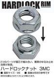 鉄/三価メッキ ハードロックナット M6 【 10個入 】
