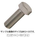ステンレス 小形 細目 六角ボルト [ 全ねじ ] M12 × 55 《ピッチ=1.25》 【 1本入 】