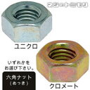 [ ユニクロ/クロメート ] 六角ナット M10 【 50個入 】