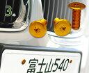 ナンバープレート用ボルト フラットタイプアルミ(ゴールド) 3本 [ボルトのみ]