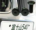 ナンバープレート用ボルト フラットタイプアルミ(ブラック) 3本 [ボルトのみ]