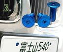 ナンバープレート用ボルト フラットタイプアルミ(ブルー) 3本 [ボルトのみ]