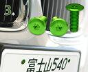 ナンバープレート用ボルト フラットタイプアルミ(グリーン) 3本 [ボルトのみ]