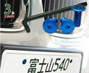 ナンバープレート用ボルト フラットタイプアルミ(ブルー) 3本 + 工具付セット