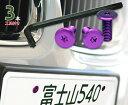 ナンバープレート用ボルト フラットタイプアルミ(パープル) 3本 + 工具付セット