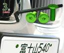 ナンバープレート用ボルト フラットタイプアルミ(グリーン) 3本 + 工具付セット