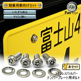Theft prevention license plate screw stainless steel B set! The PIN with トルクスナベ head M6×16 4 pieces and bolt No.]
