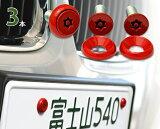 カラーナンバープレート用ビス [ ステンレス/レッド! ][ M620 pintorx red version3本?ナンバーボルト ]【あす楽土曜営業】【HLSDU】fs2gm