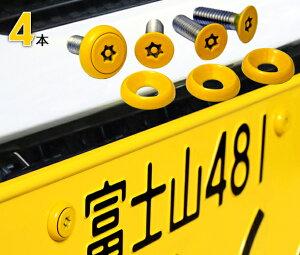 【楽天市場】ナンバープレート用ボルト ピン・トルクスサラステンレス(イエロー) 4本 [ボルト・ワッシャーのみ]:ネジのトミモリ