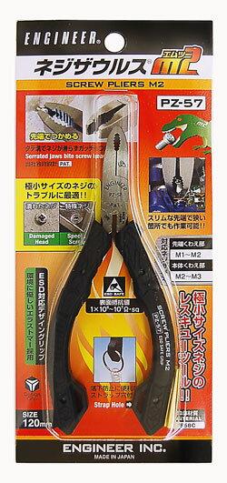 【ネコポス発送可】ENGINEER/エンジニア ネジザウルスM2[ PZ-57 ]※小さなネジ対応[go]