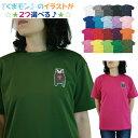 ドライメッシュ Tシャツ くまモン #00300