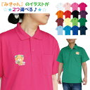 3L〜5L ドライメッシュ ポロシャツ みきゃん ポケット付き #00330