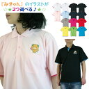 3L〜5L ドライメッシュ ポロシャツ レイヤード みきゃん ポケット付き #00339