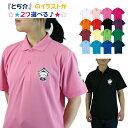 ショッピングポロシャツ 3L〜5L ドライメッシュ ポロシャツ とち介 ポケット無し #00302