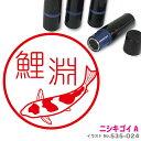 ニシキゴイA ネーム印 イラスト 入り ハンコ 10mm シャチハタ タイプ ブラザー