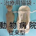 保定猫袋動物病院用従来型4本ファスナー[点滴猫ぶくろ 採血採尿ねこ袋 爪切りねこぶ