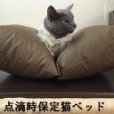 治療用点滴時保定猫ベッド(670×600)両手で針に集中できる点滴猫ベッド