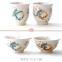 九谷焼 夫婦茶碗&湯呑セット『てまり猫』【楽ギフ_名入れ】ギ...
