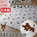 西川リビング ベビープレイマット くまのがっこう 140×140cm 日本製