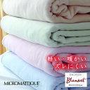 【日本製 ダクロン毛布 シングルロング マイクロマティーク 軽い 暖かい ズレにくい】山甚物産 ジンペット 「ファルベ」 洗える ホコリが出にくい/サイバーフィット加工