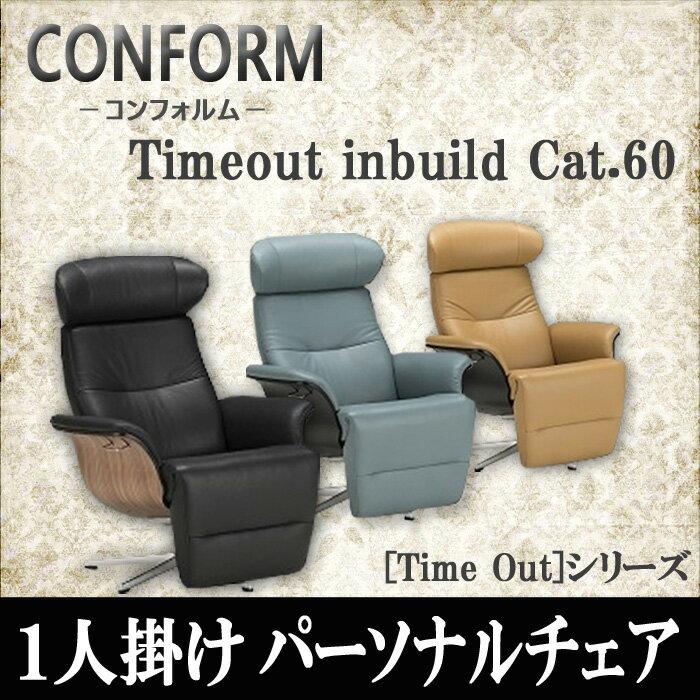 【搬入・設置無料】コンフォルム タイムアウトシリーズ Timeout inbuild Cat.60 1人掛け リクライニングチェア リラクゼーションチェア 一人掛け スツール一体型 総本革張り 高級レザー フランスベッド くつろぎ 回転機能チェア