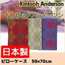【枕カバー 50×70cmまくら用 綿100% 日本製】アーガイル柄/キンロック アンダーソン「サザランド」
