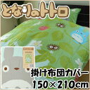 Totoro-kc