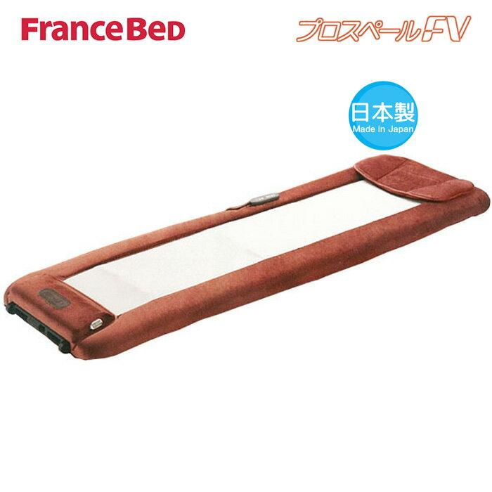 【フランスベッド プロスペールFV】二つ折り全身指圧マッサージ機「しっかり強めマッサージタイプ」