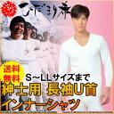 【日本製 ひだまり希 紳士用 インナーシャツ】長袖U首シャツ メンズ S〜LLサイズまで