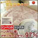 【日本製 ジンペット 羽毛ふとん シングルロング】掛けふとん 「アドミラル」 150×210