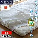 本麻フラットシーツ シングル 135×215cm 洗える 敷布 日本製 be70016 京都金桝