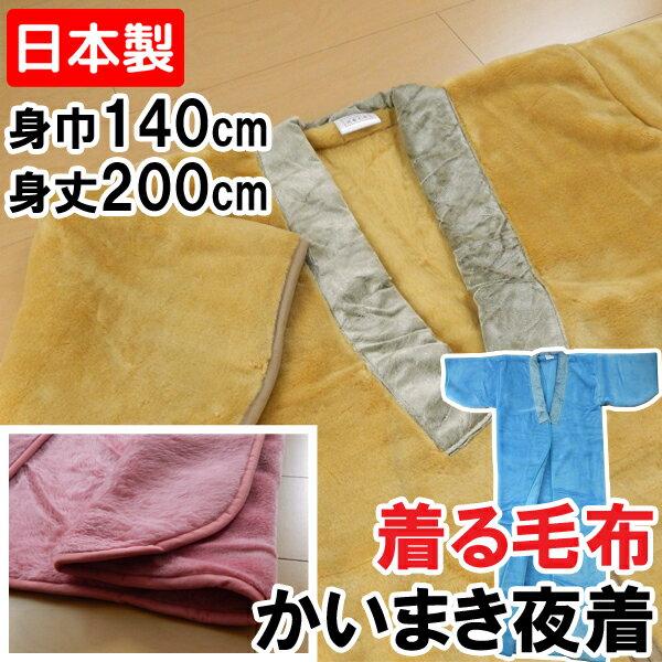 【マラソンクーポンあり】洗える かいまきニューマ...の商品画像