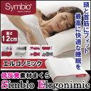 シンビオ エルゴノミック 低反発枕 48×33×12cm 柔らかい枕