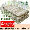 [product made in Japan] Four 色柄込竹炭湿気取 pat anion antibacterial deodorization action compact half-kneeling futon / is single