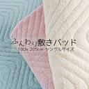 【送料無料】敷きパッド 敷きパット シングル 日本製 綿100% ふんわりした肌ざわり タオル地 洗える 100×205cm ロマンス小杉 3130-9600