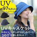 送料無料/UVキャスケット帽子 紫外線カット リボン型に収納できるうなじカバー付き