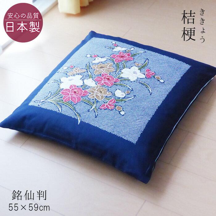 座布団カバー 55×59cm 桔梗 綿100% 日本製の商品画像
