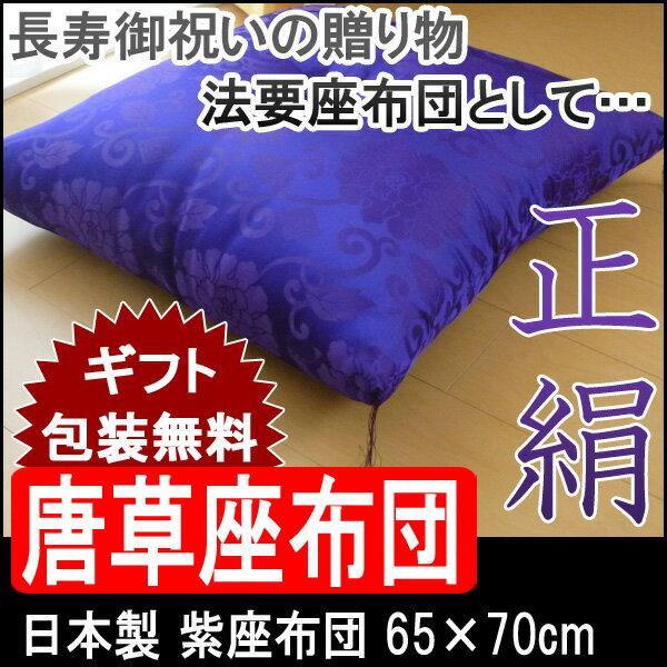 日本製 正絹座布団 祝寿座布団 長寿御祝い 唐草...の商品画像