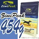 【ZiwiPeak】 ジウィピーク ラム 454g 【賞味期限2018年5月】【ドッグフード】