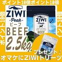 【NEW】ZIWI ジウィピーク エアドライ ドッグフード ...